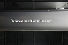 文京グリーンコートテラス共用設備