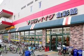コモディイイダ亀戸店