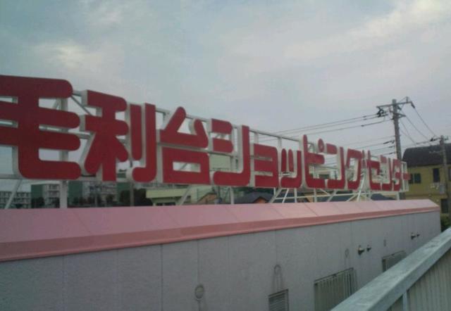ウイジュール毛利台[周辺施設]ショッピングセンター