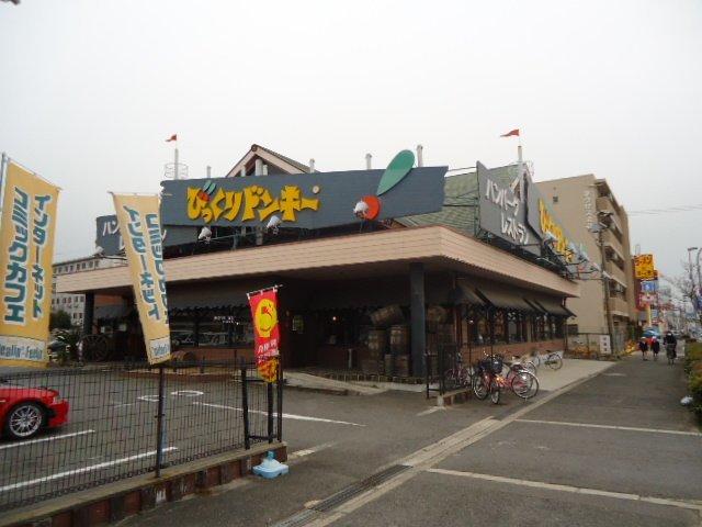 びっくりドンキー浜寺石津店