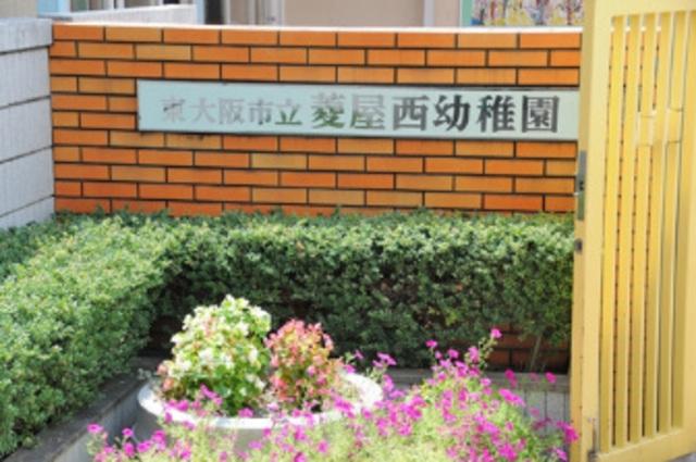 横沼町3丁目貸家 東大阪市立菱屋西幼稚園
