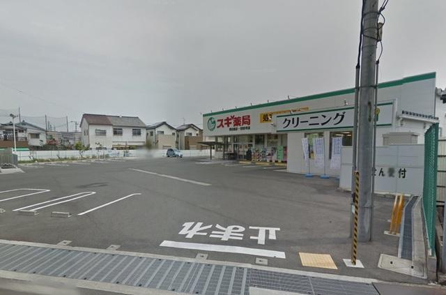 スギ薬局堺白鷺店