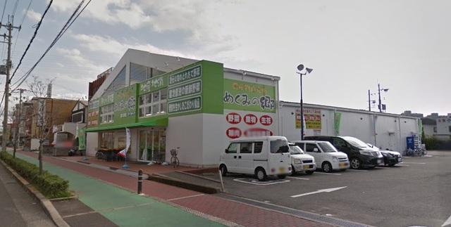 めぐみの郷泉大津店