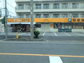 アコレ川口新井町店