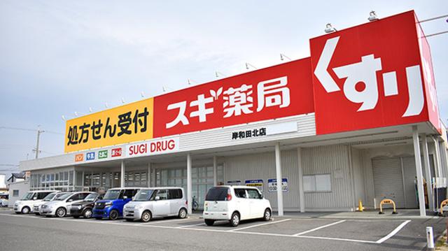 スギ薬局岸和田北店