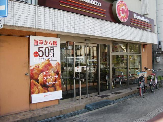 ほっともっと西淀川歌島店
