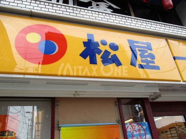 ソレアードワン(ソレアード1)[周辺施設]飲食店