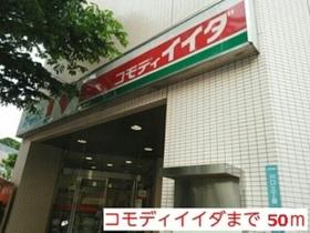 コモディイイダ川口リプレ店