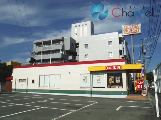 餃子の王将久留米インター店