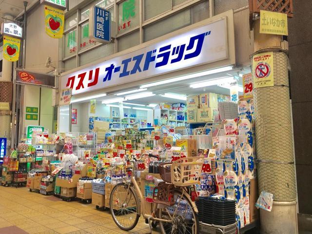 オーエスドラッグ京橋店