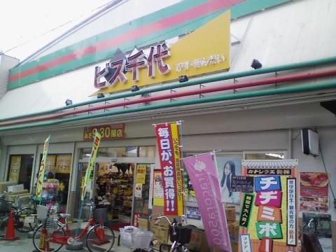 M'プラザ今里弐番館 ビス千代