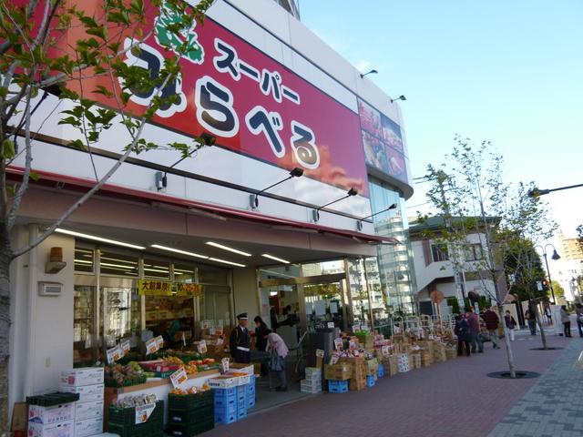 FORZA[周辺施設]スーパー