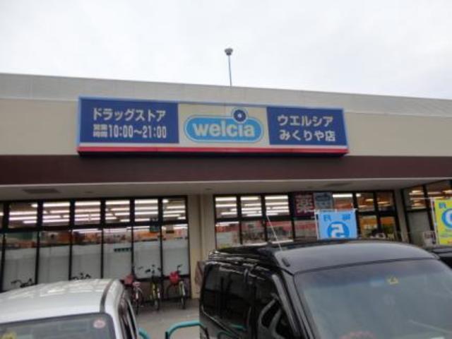 ヴェルドミール小阪 ウエルシアみくりや店