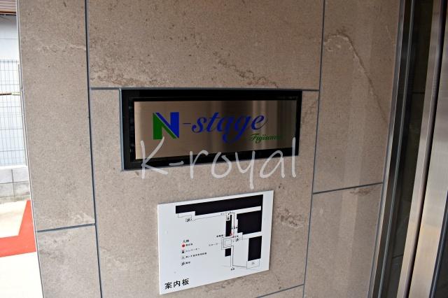 N-stage Fujisawa 外観