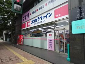 https://image.rentersnet.jp/f0396b51-ed98-49e9-ae41-71d967d39536_property_picture_2418_large.jpg_cap_クスリのコダマ万代店