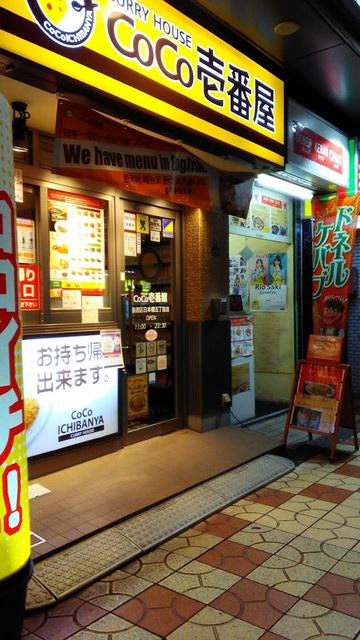 CoCo壱番屋浪速区日本橋五丁目店
