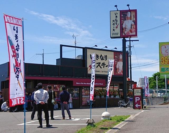 いきなりステーキ富田林店