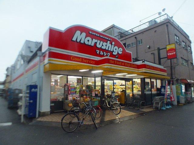 マルシゲ酉島店