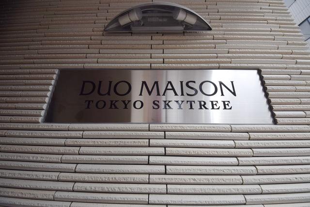 デュオメゾン東京スカイツリー案内図