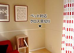 ensemble(アンサンブル)居室