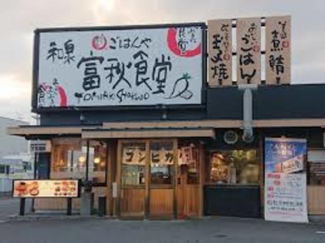 まいどおおきに食堂和泉富秋食堂