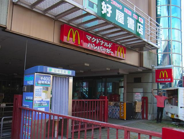 グラディート マクドナルド弥刀コノミヤ店