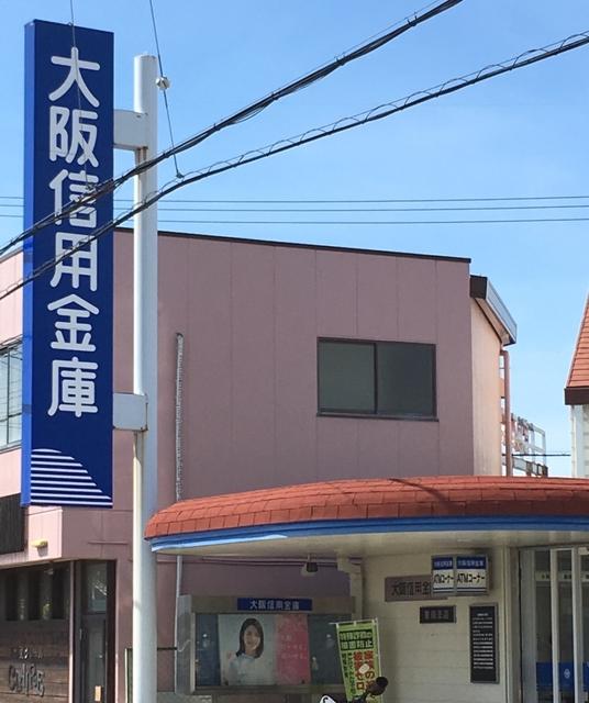 大阪信用金庫泉南支店