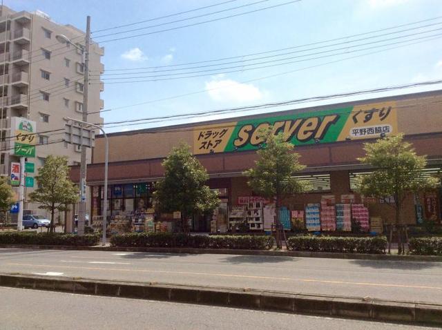 ドラッグストアサーバ平野西脇店