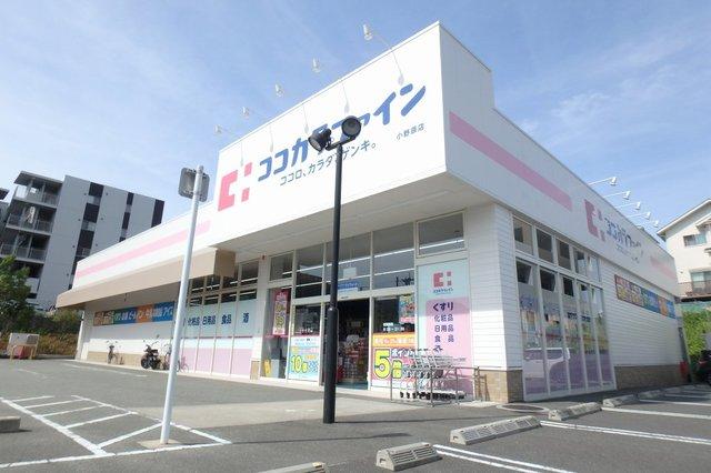 ココカラファイン小野原店