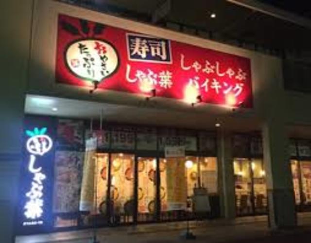 しゃぶ葉堺上野芝店