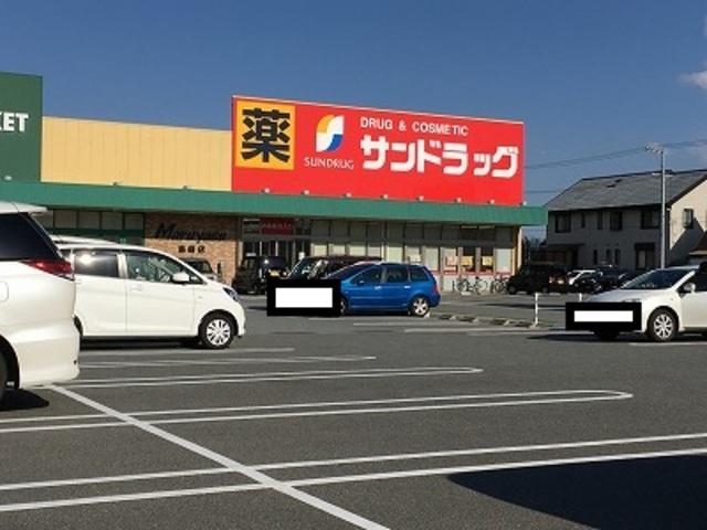 サンドラッグ島崎店