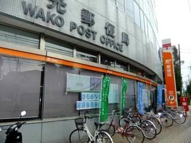 和光郵便局
