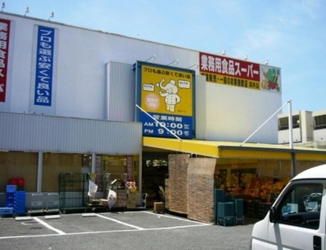 業務用食品スーパー