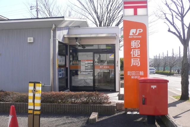 パーシモン3[周辺施設]郵便局