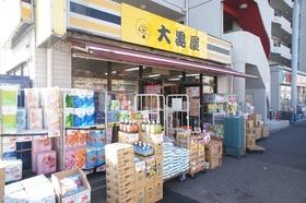 大黒屋 川中島店