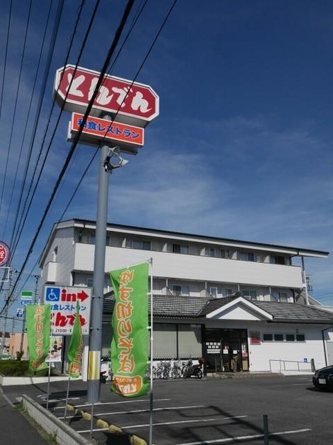 シェリールコート[周辺施設]飲食店