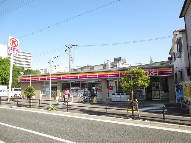 サークルK豊中城山町店