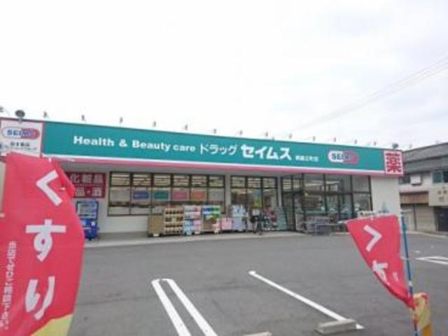ドラッグセイムス堺綾之町店