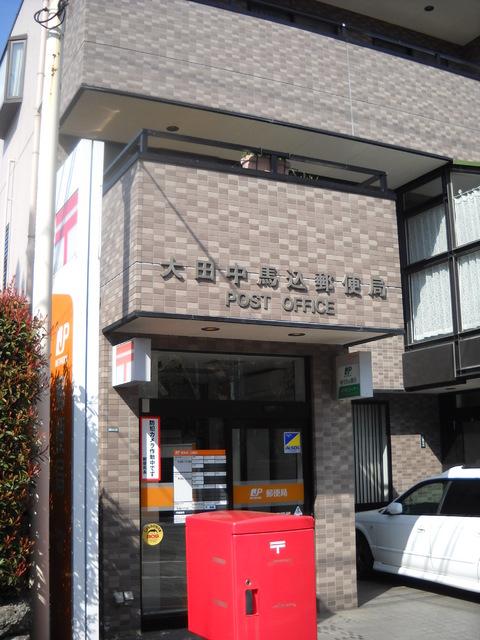 メゾンエスポ馬込[周辺施設]郵便局