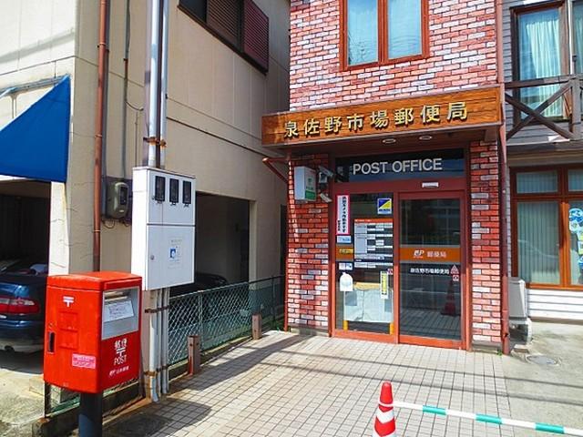泉佐野市場郵便局