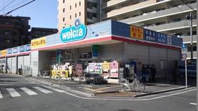 ウエルシア薬局板橋志村店