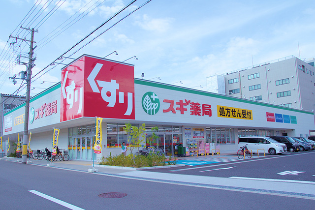 スギ薬局福町店
