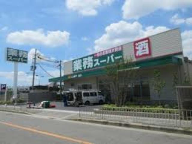 業務スーパー鳳店