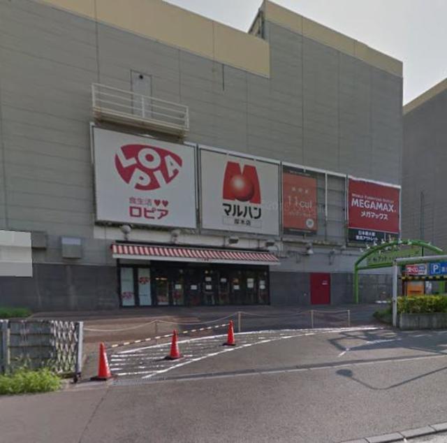 アネックスⅡ[周辺施設]スーパー
