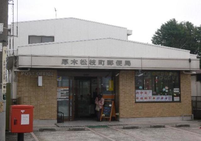 エリゼ本厚木[周辺施設]郵便局