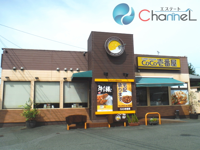 CoCo壱番屋久留米合川店
