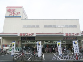 東武ストア西尾久店