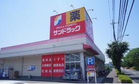 サンドラッグ和田店