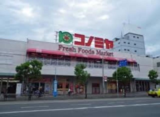 コノミヤ堺東店