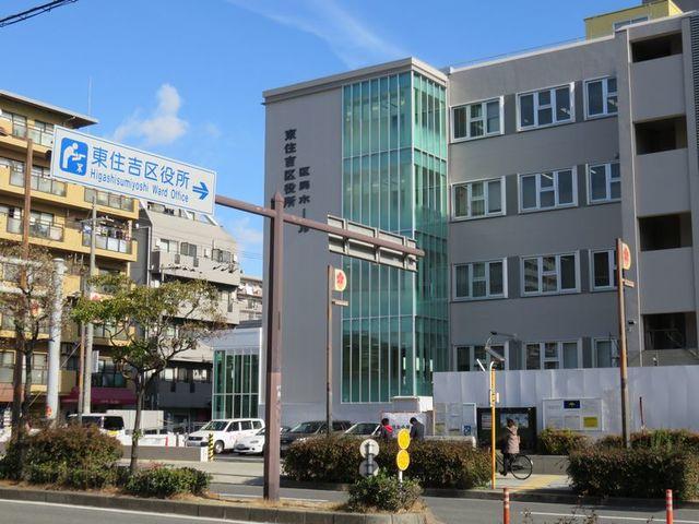 大阪市東住吉区役所